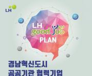 경남혁신도시 공공기관 협력기업, 8일 경상대서 채용박람회