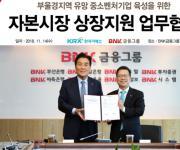 BNK금융·한국거래소 손잡고 중소기업 육성 지원