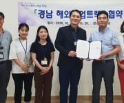 '우수 청년 해외 취업 유도' 경남도, 해외기업트랙 추진