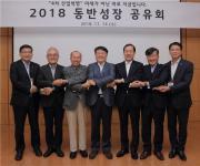 LG디스플레이, 국내외 부품·설비 협력사와 '동반성장' 다짐