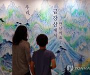 '시작 20년·중단 10년'…교류 상징 금강산관광의 '우여곡절'