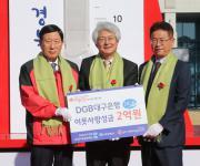 [게시판] DGB금융그룹 나눔캠페인에 5억 기부