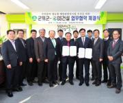 GS건설-경북 군위군, 영농형 태양광 발전사업 협력