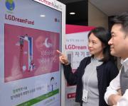'이웃나눔 편리하게'…LG디스플레이 식당·휴게실의 전자기부함