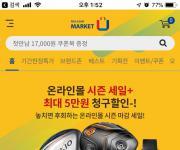 깃플, 골프존유통 '골프존 마켓' 고객에 채팅 상담 서비스 제공