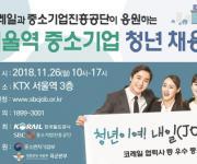 코레일, 26일 서울역서 중소기업 청년 채용박람회