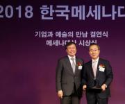동성코퍼레이션 백정호 회장, 문화예술 공로 '메세나인상' 수상