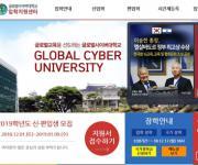 글로벌사이버대, 내년 1월 9일까지 2019학년도 신·편입생 모집