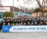 교직원공제회 '사랑의 연탄나눔' 봉사…