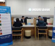 우리은행, 김포 대곶면에 외국인금융센터 개점