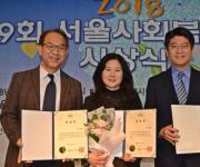 도로교통공단, '서울사회복지대상' 기관·개인 등 3개부문 수상