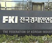 '협력 중소기업에 자문'…전경련 경영닥터 2기 발대식