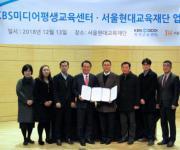 KBS미디어 평생교육센터-서울현대교육재단 '취업 맞춤 교육' MOU