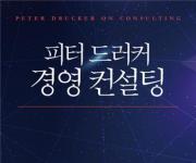 [신간] 피터 드러커 경영 컨설팅·돈을 낳는 법칙