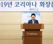 """코리아나 """"글로벌 사업 활성화로 100년 기업 목표"""""""