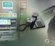 은행과 손잡은 경기남부경찰, 보이스피싱 예방 성과 쏠쏠