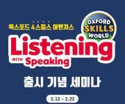 이퍼블릭 '옥스포드 리스닝·스피킹' 출간 기념 세미나 진행