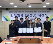 [게시판] 세종대-송파·광진 진로직업체험지원센터, 청소년 직업교육 MOU