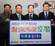 스마트공장 구축 지원 '경남 스마트팩토리 론' 출시
