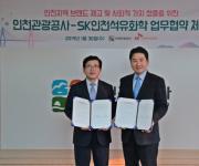 인천관광공사-SK인천석유화학, 인천지역 브랜드 제고 협약