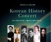 JK제약, 9일 하타 슈지가 전하는 '코리안 히스토리 콘서트' 후원
