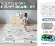 홈라이프 브랜드 아소방, '타요빌리지 놀이방매트' 신규 출시