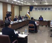 대구시의회, 도시공사 사장 인사청문회 '송곳질의'로 긴장