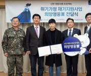 굿네이버스, 아이 구한 김제훈씨에 10번째 '희망영웅상' 시상