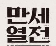 [신간] 만세열전