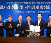 경북도·IBK기업은행, 일자리 중소기업에 저리 대출 지원