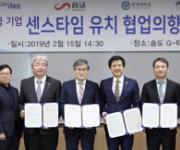 인천경제청, 중국 AI 대표 스타트업 센스타임 유치한다