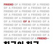 [신간] 친구의 친구