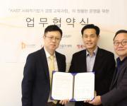 'KAIST 사회적기업가 경영 교육과정' 업무 협약식
