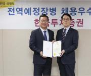 [게시판] 한국투자증권, 전역장병 채용 우수기업에 선정