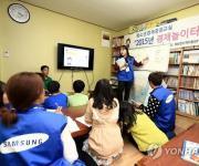 삼성전자 임직원, 보호아동·청소년 자립에 45억원 지원
