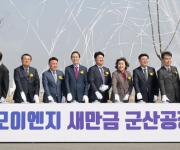 새만금에 첫 재생에너지 공장 착공…네모이엔지 475억원 투자