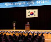 손병석 코레일 사장 취임…