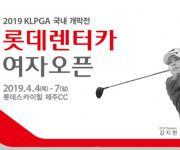 [게시판] KLPGA 국내개막전 '롯데렌터카 여자오픈'