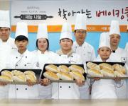 [게시판] 신세계푸드, 제빵사 꿈나무 위한 '찾아가는 제빵교육'