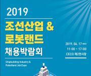 경남 조선산업·로봇랜드 채용박람회 내달 17일 동시 개최