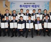 경남도, 지역경제 재도약 시동…11개 기업과 1천900억 투자협약