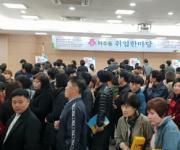 구미서 춘하추동 취업한마당…50개사 190여명 채용