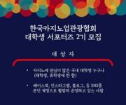 한국카지노업관광협회, 15일부터 '대학생 서포터즈 2기' 모집