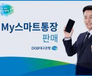 [게시판] 대구은행 입출금 수수료 면제 'My스마트통장' 출시