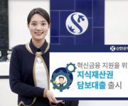신한은행, 기술형 우수 중소기업 대상 지식재산권 담보대출 출시