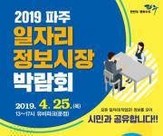 파주시, 25일 운정 유비파크서 '일자리 박람회' 개최