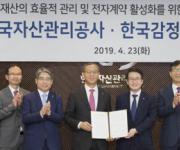 캠코·한국감정원 전자계약 활성화 업무협약