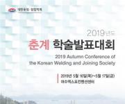 대한용접접합학회, 5월 16∼17일 '춘계학술발표대회'…기술 공유