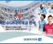 대구FC 선전에 이자가 쑥쑥…'특판DGB대팍예금' 판매