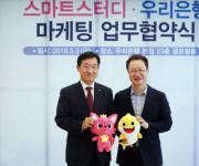 우리은행, '핑크퐁' 스마트스터디와 영유아 마케팅 업무협약
